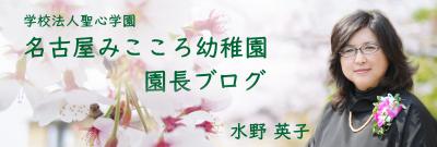 聖心幼稚園 園長のブログ