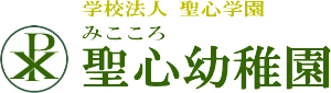 名古屋みこころ幼稚園|学校法人聖心学園 名古屋聖心幼稚園