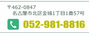 名古屋みこころ幼稚園の電話番号